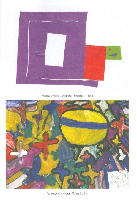 Иллюстрация 1 из 3 для Художественное воспитание - Ирина Собянина | Лабиринт - книги. Источник: Лабиринт