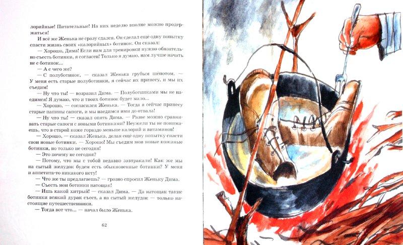 Иллюстрация 1 из 10 для Капитан Соври-голова, или 36 и 9 - Валерий Медведев   Лабиринт - книги. Источник: Лабиринт