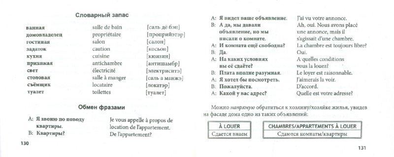 Русско-французский разговорник скачать