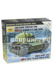 Советский тяжелый танк КВ-1 обр. 1940 г. (6141)Бронетехника и военные автомобили (1:100)<br>Тяжелые танки КВ-1 использовались Красной Армией практически на протяжении всей Великой отечественной войны. В игре Великая Отечественная танк КВ-1 является одним из самых бронированных и защищенных. КВ-1 практически неуязвим, что дает отличную возможность использовать его, как основную единицу для прорыва обороны противника.<br>Масштаб: 1:100<br>6 деталей.<br>Длина: 6,8 см.<br>