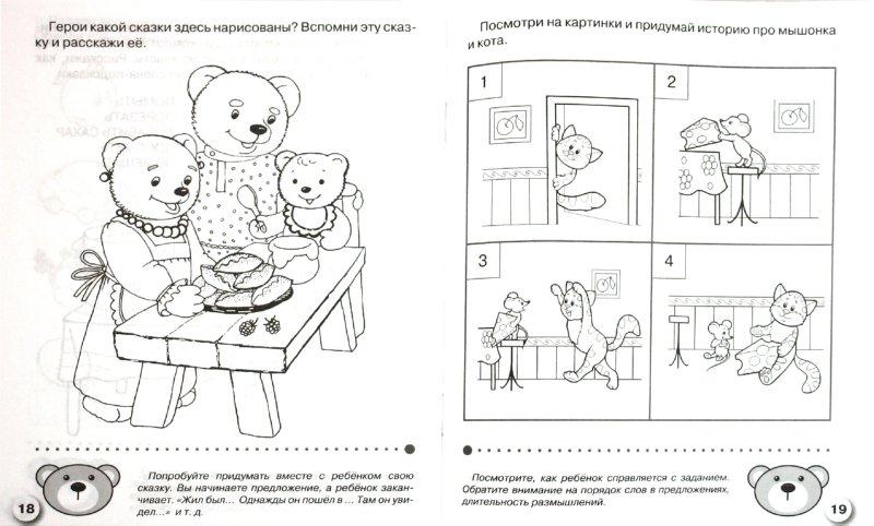 Иллюстрация 1 из 17 для Проверяем знания дошкольника. Тесты для детей 4 лет - И. Попова | Лабиринт - книги. Источник: Лабиринт