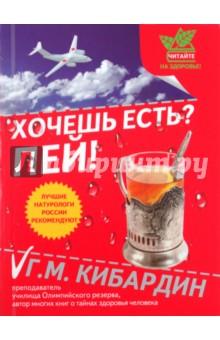 Кибардин Геннадий Михайлович Хочешь есть? Пей!