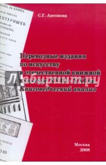 Переводные издания по искусству в отечественной книжной культуре XVIII-XXI вв.Книговедческий анализ