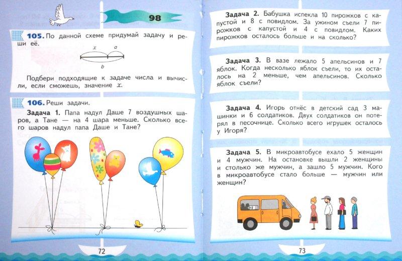 Иллюстрация 1 из 21 для Математика. 1 класс. В 2-х частях. Часть 2. Учебник. РИТМ. ФГОС - Эльвира Александрова | Лабиринт - книги. Источник: Лабиринт
