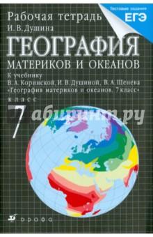 География материков и океанов. 7 класс: рабочая тетрадь к уч. В.А. Коринской, И.В. Душиной и др
