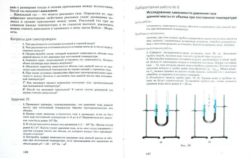Аннотация К Рабочей Программе Русский Язык Разумовская