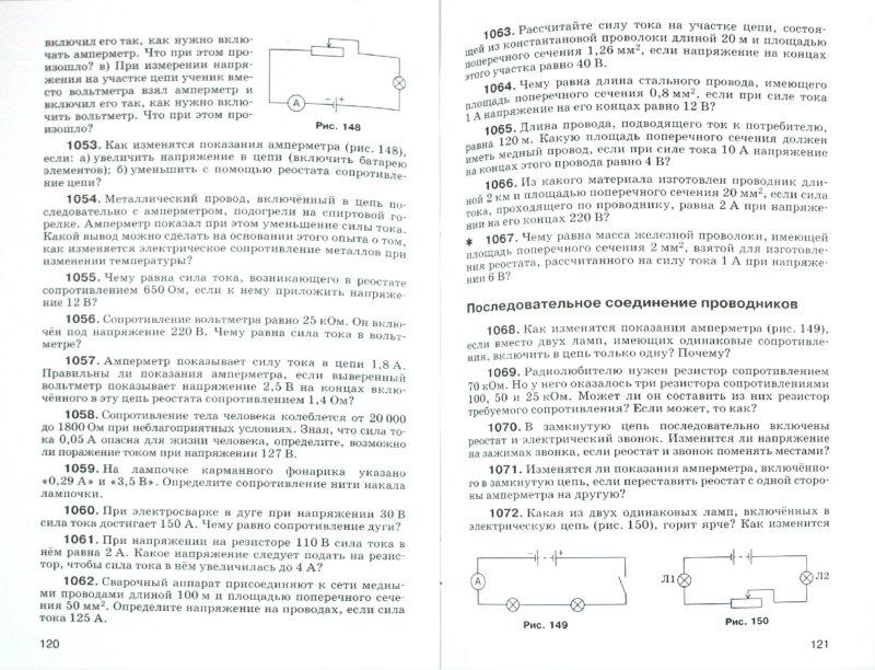 Гдз к сборнику задач по физике 8 класс марон