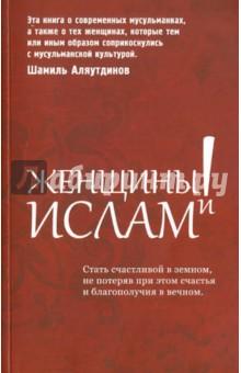 Аляутдинов Шамиль Женщины и Ислам