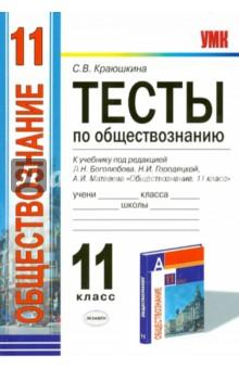 Учебник Общая Биология 10-11 Класс Вертьянов
