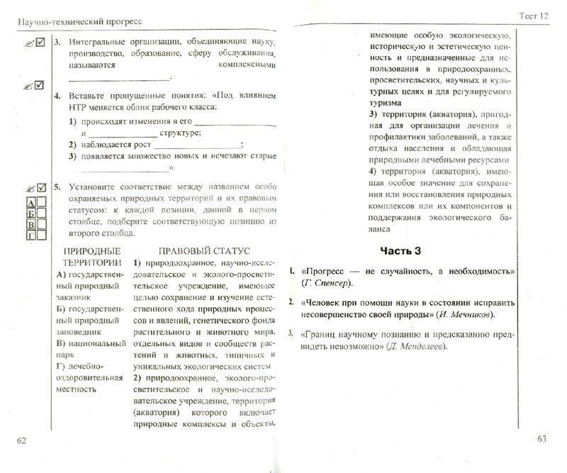 Решебник к учебнику обществознания кравченко 11 класс