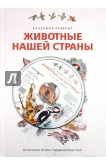 Храбрый Владимир Животные нашей страны (+CD)