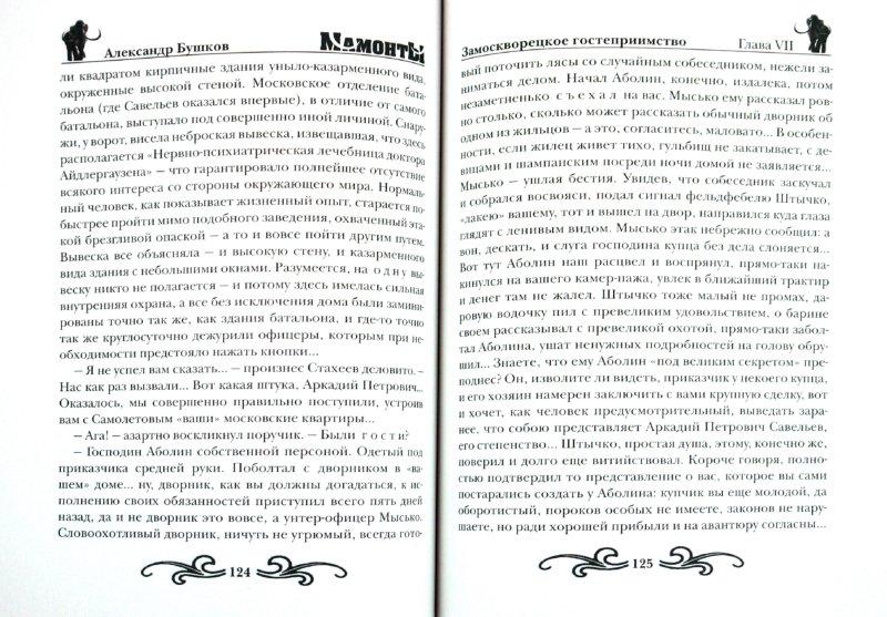 Иллюстрация 1 из 2 для Чернокнижники - Александр Бушков | Лабиринт - книги. Источник: Лабиринт