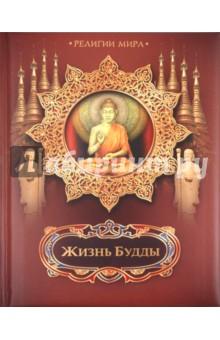 Жизнь БуддыРелигии мира<br>Биография основателя буддизма Сиддхартхи Гаутамы (623-544 до н. э.). Издание проиллюстрировано буддийскими миниатюрами и изображениями Будды.<br>