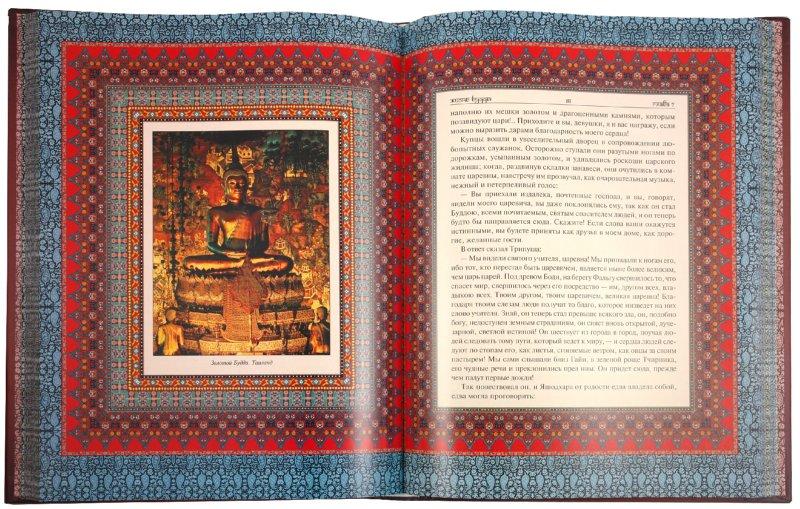 Иллюстрация 1 из 12 для Жизнь Будды | Лабиринт - книги. Источник: Лабиринт