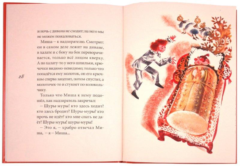 Иллюстрация 1 из 31 для Городок в табакерке - Владимир Одоевский | Лабиринт - книги. Источник: Лабиринт