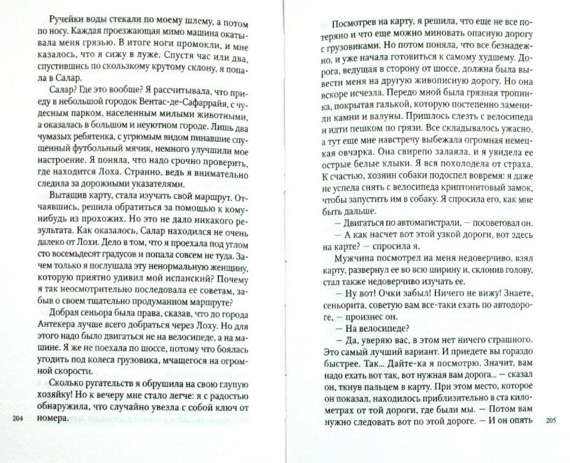знакомства испания author message