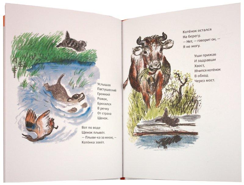 Иллюстрация 1 из 17 для Щенок и котенок - Александр Введенский | Лабиринт - книги. Источник: Лабиринт