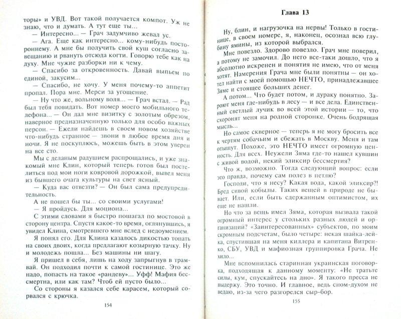 Иллюстрация 1 из 2 для Наследство из преисподней - Виталий Гладкий | Лабиринт - книги. Источник: Лабиринт