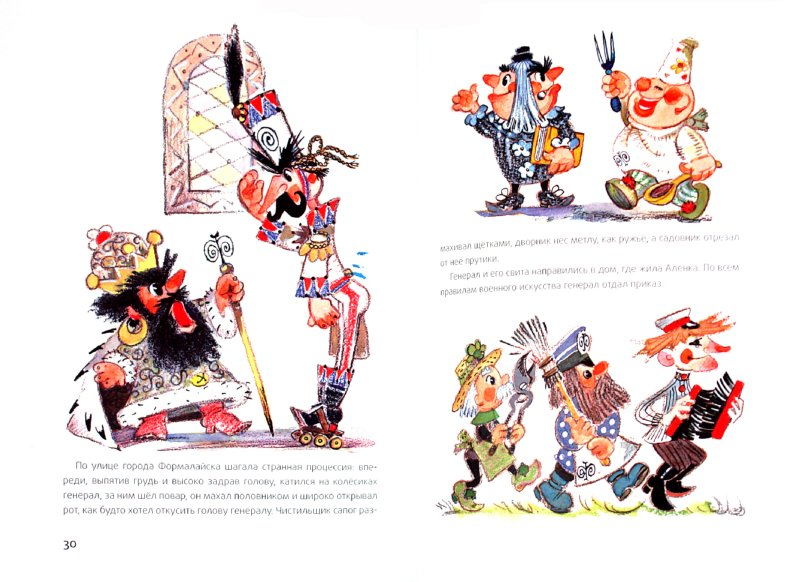 Иллюстрация 1 из 19 для Приключения Петрушки - Фадеева, Смирнов   Лабиринт - книги. Источник: Лабиринт