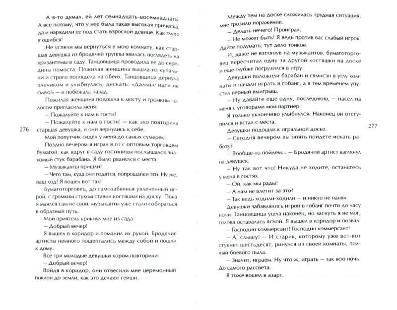 Иллюстрация 1 из 27 для Стон горы - Ясунари Кавабата | Лабиринт - книги. Источник: Лабиринт