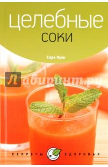 Целебные сокиКладовые природы<br>Сборник рецептов натуральных свежевыжатых соков, которые помогут вам надолго сохранить здоровье.<br>