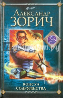 Зорич Александр Консул содружества