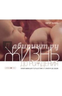 Жизнь до рожденияАнатомия и физиология<br>От эмбриона - до человека! Первая в России книга, в популярной форме рассказывающая о жизни зародыша в матке. Появлению книги предшествовала потрясающая программа американского телевидения, которая прослеживала весь путь будущего человека - от зачатия до рождения, - используя новейшие техники съемок и сканирования. Уникальные кадры и захватывающие описания внутриутробных процессов в полной мере представлены на страницах данного издания.<br>