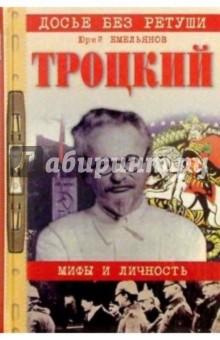 Емельянов Юрий Васильевич Троцкий: мифы и личность