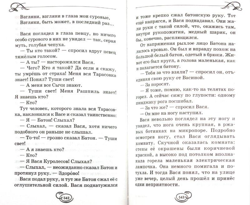 Иллюстрация 1 из 8 для Недопесок. Самая легкая лодка в мире - Юрий Коваль   Лабиринт - книги. Источник: Лабиринт