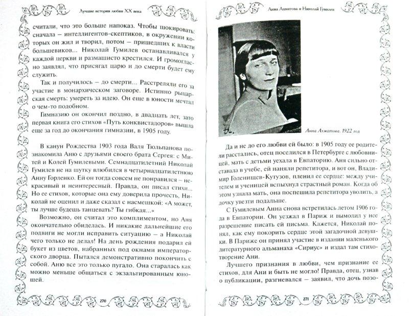 Иллюстрация 1 из 19 для Лучшие истории любви XX века - Елена Прокофьева | Лабиринт - книги. Источник: Лабиринт