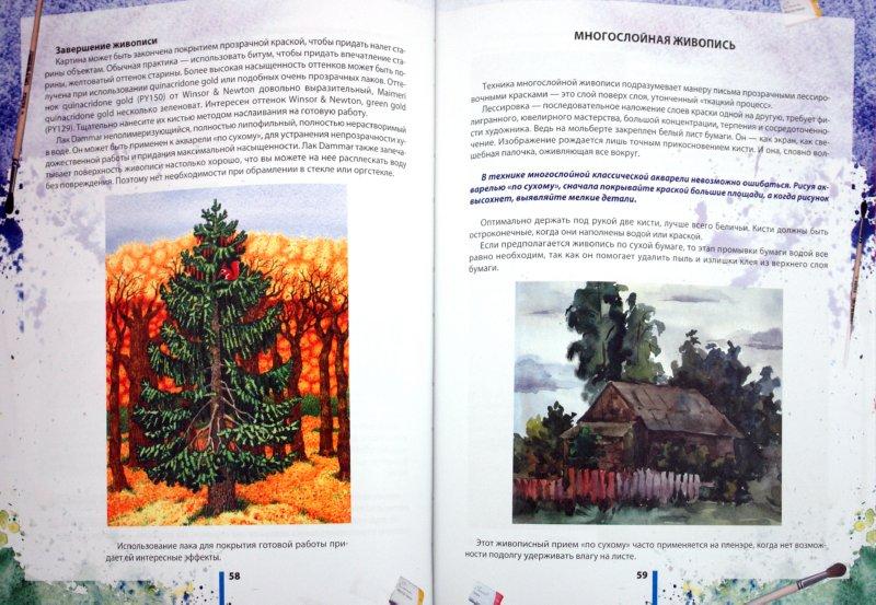 Иллюстрация 1 из 19 для Самоучитель по рисованию акварелью - Любовь Орлова | Лабиринт - книги. Источник: Лабиринт