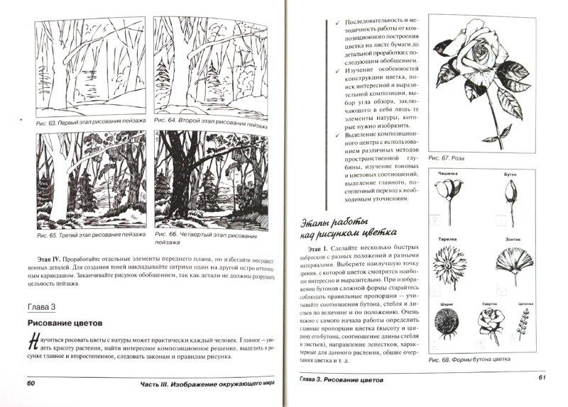 Иллюстрация 1 из 10 для Справочник по рисованию - Сергей Богданов | Лабиринт - книги. Источник: Лабиринт