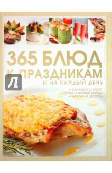 365 блюд к праздникам и на каждый деньОбщие сборники рецептов<br>Салат с курицей и черносливом или винегрет с семгой и груздями, наваристый борщ или освежающий легкий суп гаспачо, фаршированный карп в рубиновом желе или настоящий азербайджанский плов с нежнейшей бараниной... Хочется попробовать? Тогда открывайте нашу книгу и выбирайте, что вам больше по вкусу. <br>Настоящее издание представляет собой сборник рецептов блюд как на каждый день, так и к праздникам. Здесь вы найдете самые разнообразные салаты и закуски, первые и вторые блюда, а также выпечку и десерты. Описание каждого блюда включает необходимые ингредиенты, а также пошаговую инструкцию по его приготовлению.<br>Кроме того, книга содержит интересную информацию, касающуюся истории того или иного блюда (кто и когда впервые приготовил кушанье, как со временем изменялся рецепт), а также когда и с чем его подавать и как правильно употреблять. Для удобства пользования блюда в разделах расположены в алфавитном порядке.<br>