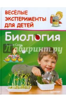 Веселые эксперименты для детей. Биология