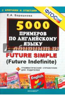 Барашкова Елена Александровна 5000 примеров по английскому: Future Simple (Future Indefinite). ФГОС