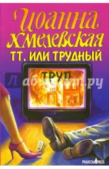 Хмелевская Иоанна ТТ, или трудный труп: Роман