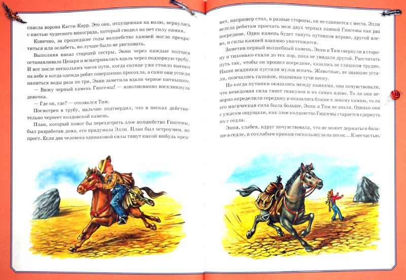 Иллюстрация 1 из 13 для Огненный бог Марранов - Александр Волков | Лабиринт - книги. Источник: Лабиринт