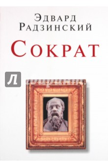 Книга Эдвард Радзинский