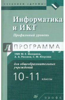 Информатики и ИКТ. 10-11 классы. Профильный уровень. Программа УМК