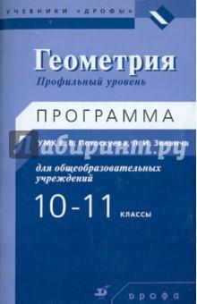 Потоскуев Евгений Викторович Геометрия. 10-11 классы. Профильный уровень. Программа УМК