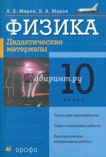 Дидактический Материал По Физике 10 Класс Марон Решебник Онлайн