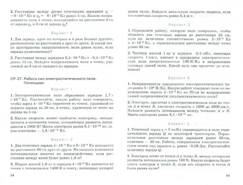 Дидактические материала по физике 7 класс марон ответы