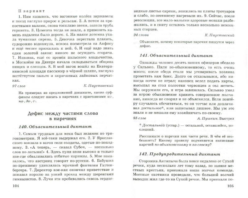 Контрольный диктант по русскому языку класс Тема  Диктанты по русскому языку на тему деепричастие