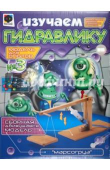 """Изучаем гидравлику №3 """"Марсогруз"""" (898003) Фантазер"""