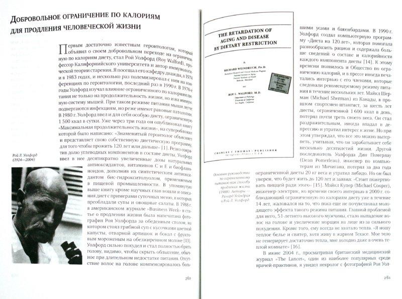 Иллюстрация 1 из 28 для Питание и долголетие - Жорес Медведев   Лабиринт - книги. Источник: Лабиринт