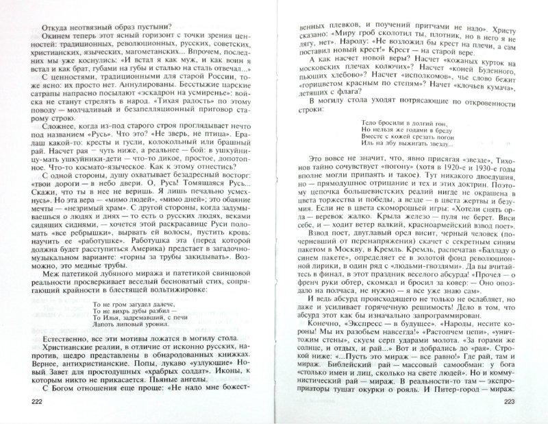 Иллюстрация 1 из 13 для Красный век. Серебро и чернь. Медные трубы - Лев Аннинский   Лабиринт - книги. Источник: Лабиринт