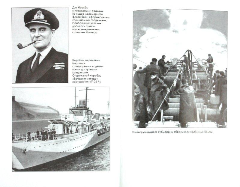 Иллюстрация 1 из 16 для Морские волки Гитлера - Герберт Пауль | Лабиринт - книги. Источник: Лабиринт