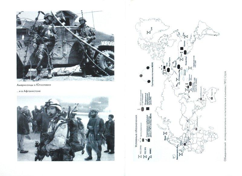 Иллюстрация 1 из 13 для Россия-США: Глобальная зависимость - Виктор Стародубов | Лабиринт - книги. Источник: Лабиринт