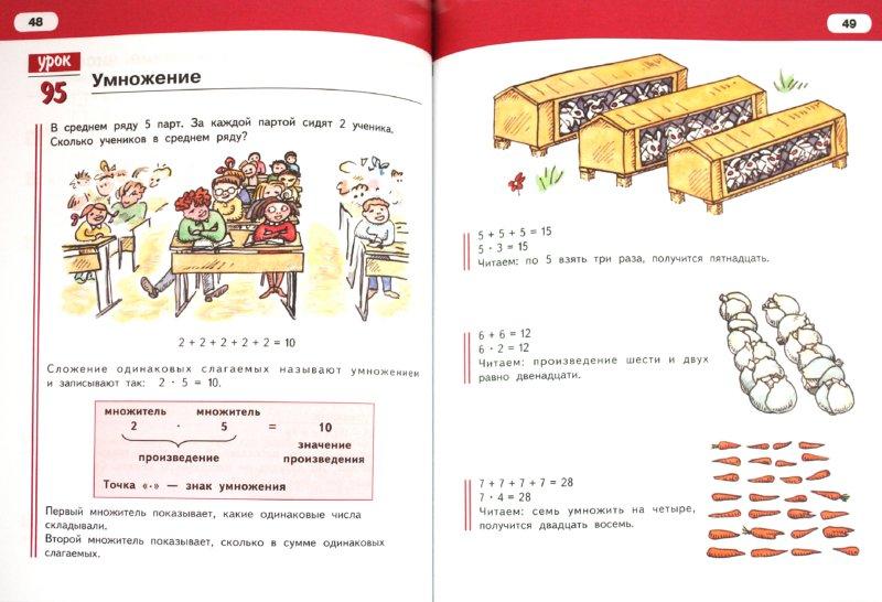 Гейдман мишарина зверева математика учебник для 3 класса решение