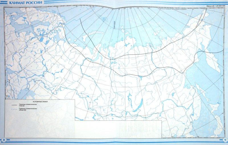 контурная 8 фгос класс по географии дрофа карта решебник